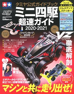 Tamiya Official Guidebook Mini 4WD Cho-soku Guide 2020-2021 (w/Special Dress Up Sticker) (Book)