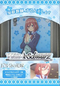 Weiss Schwarz Trial Deck Plus The Quintessential Quintuplets Miku (Trading Cards)