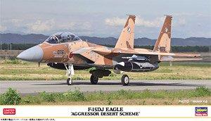 F-15DJ イーグル `アグレッサー デザートスキーム` (プラモデル)