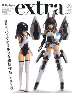 Hobby Japan EXTRA 2020 Summer (Hobby Magazine)