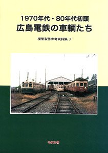 1970s & Early 80s Hiroshima Hiroshima Electric Railway`s Car `Modeling Reference Book J` (Book)