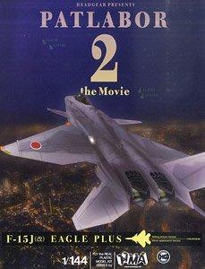 F-15改イーグルプラス (プラモデル)