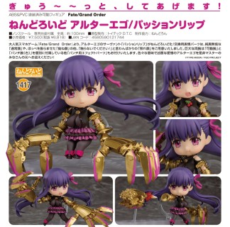 Nendoroid Alter Ego Passionlip Pvc Figure Hobbysearch Pvc Figure Store See more ideas about anime, fate, anime images. nendoroid alter ego passionlip pvc