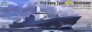 中国人民解放軍海軍 055型 駆逐艦 (プラモデル)