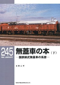 RM LIBRARY No.245 無蓋車の本 (下) (書籍)