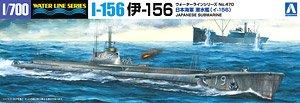 日本海軍 潜水艦 伊156 (プラモデル)