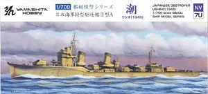 特型駆逐艦II型A 潮 1945 (プラモデル)