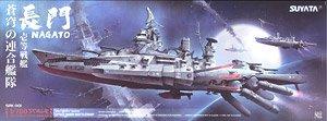 「蒼穹の連合艦隊」 一等戦艦 `長門` (プラモデル)