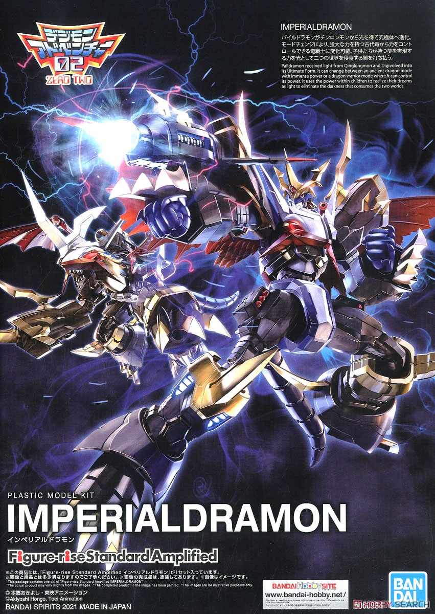 gambar-figure-rise-standard-amplified-imperialdramon-about-item1