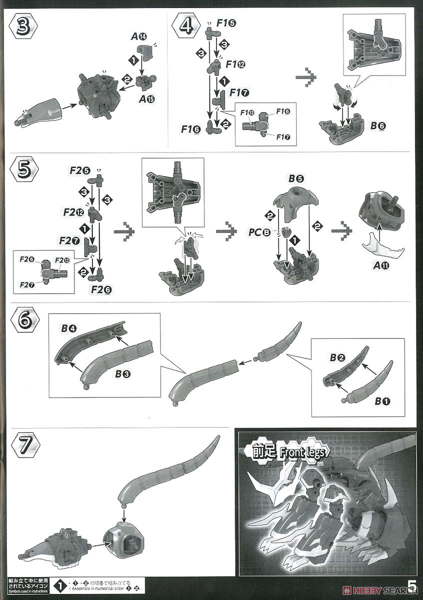 gambar-figure-rise-standard-amplified-imperialdramon-assembly-guide2