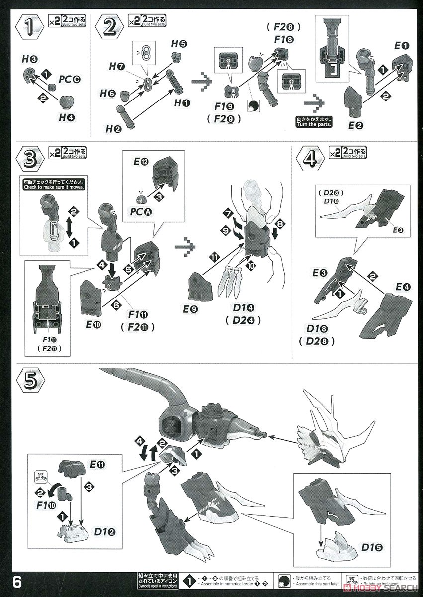 gambar-figure-rise-standard-amplified-imperialdramon-assembly-guide3