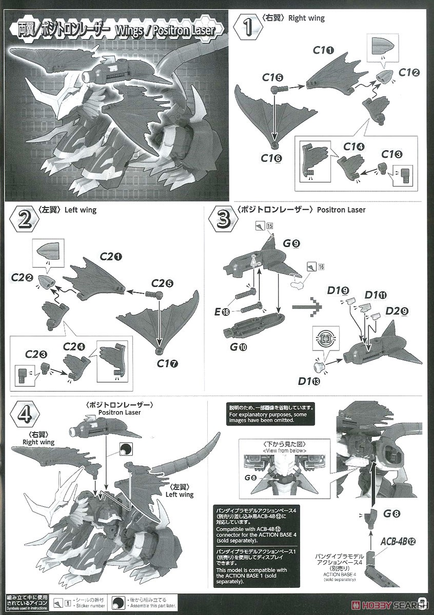 gambar-figure-rise-standard-amplified-imperialdramon-assembly-guide6