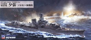IJN Light Cruiser Yubari Battle of Savo Island (Plastic model)