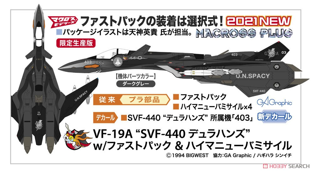 VF-19A `SVF-440 Dullahans` w/Fast Pack & High Maneuver Missile (Plastic model) Other picture1