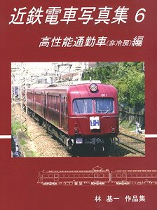 Kintetsu Train Photo Collection 6 High-performance Commuter Car (Uncooled) Edition (Book)