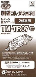 TM-TR07 N-Gauge Power Unit for Railway Collection, for 2-Axle Car (Model Train)