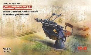 ドイツ 対空二連銃座 Zwillingssockel 36 (プラモデル)