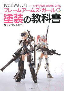 Frame Arms Girl Painting Textbook (Book)