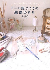 Basics of Maiking Doll Clothes (Book)