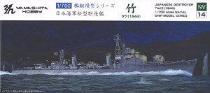松型駆逐艦 竹 (プラモデル)