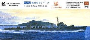 橘型駆逐艦 橘 (プラモデル)