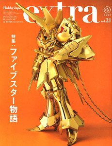 Hobby Japan EXTRA [Special Feature: The Five Star Stories] (Hobby Magazine)