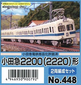 Odakyu Type 2200 (Type 2220) Two Car Formation Set (2-Car Unassembled Kit) (Model Train)