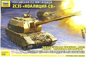 2S35 コアリツィヤ-SV 152mm自走榴弾砲 (プラモデル)