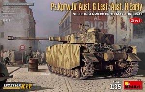 IV号戦車 G型後期/H型初期 ニーベルンゲン工場製 (1943年5月-6月) (プラモデル)