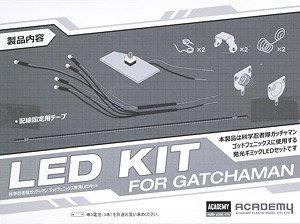 科学忍者隊 ガッチャマン ゴッドフェニックス 専用LEDキット (プラモデル)