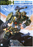FA-78-1 Gundam Full Armor Type (1/60) (Gundam Model Kits)