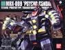 MRX-009 サイコガンダム (HGUC) (ガンプラ)