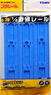 R-20 Quarter Straight Rail (54mm) (3 version & 3 pieces) (Plarail)