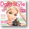 Dolly Style Magazine 2007 Spring Summer (Book)
