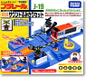 J-19 Pla-Kids Sound Crossing Set (Plarail)