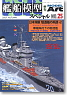 Vessel Model Special No.25 Japanese Destroyer 2 (Hobby Magazine)
