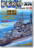 Vessel Model Special No.26  IJN Heavy Cruiser Takao (Hobby Magazine)