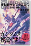 Gundam UC4 Palau Capture War Special Decoration Ver (Book)
