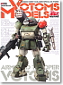VOTOMS MODELS Example Book (Book)