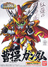 Sousou Gundam (SD) (Gundam Model Kits)