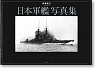 IJN Military Ship Pictures (Book)