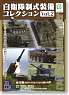 JGSDF Equipment Collection Vol.2 10 pieces (Completed)