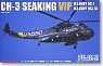Sea King VIP (Plastic model)