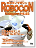 ROBOCON Magazine No.58 (Book)