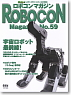 ROBOCON Magazine No.59 (Book)