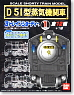 B Train Shorty Display Model Series D51 Type Steam Locomotive 12 pieces (Model Train)