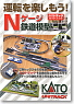 Let`s enjoy model railroad ! N gauge track Guide Book (Kato)