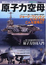 Nuclear Aircraft Carrier (Book)