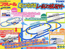 Connect Station Rail Set (Plarail)