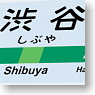 My Home Sign Light Shibuya (Anime Toy)